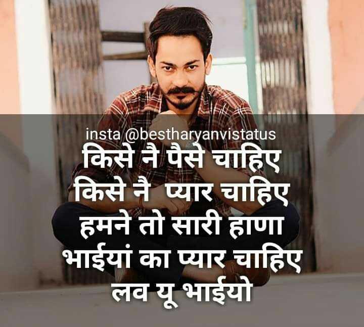 👫 दोस्ती-यारी - insta @ bestharyanvistatus किसे नै पैसे चाहिए । किसे नै प्यार चाहिए हमने तो सारी हाणा भाईयां का प्यार चाहिए लव यू भाईयो - ShareChat
