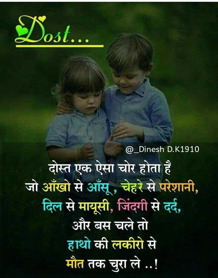 👬दोस्ती-यारी - Dist . . . @ _ Dinesh D . K1910 दोस्त एक ऐसा चोर होता है जो आँखो से आँसू , चेहरे से परेशानी , दिल से मायूसी , जिंदगी से दर्द , और बस चले तो । हाथो की लकीरो से मौत तक चुरा ले . . ! - ShareChat