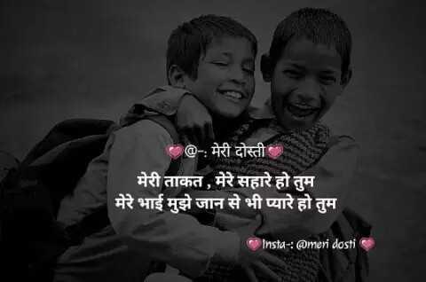 👬दोस्ती-यारी - @ - : मेरी दोस्ती मेरी ताकत , मेरे सहारे हो तुम मेरे भाई मुझे जान से भी प्यारे हो तुम Insta : @ meri dosti - ShareChat