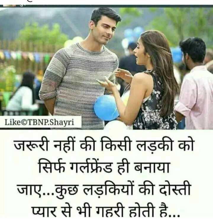 👬दोस्ती-यारी - Like ©TBNP . Shayri जरूरी नहीं की किसी लड़की को सिर्फ गर्लफ्रेंड ही बनाया जाए . . . कुछ लड़कियों की दोस्ती प्यार से भी गहरी होती है . . . - ShareChat