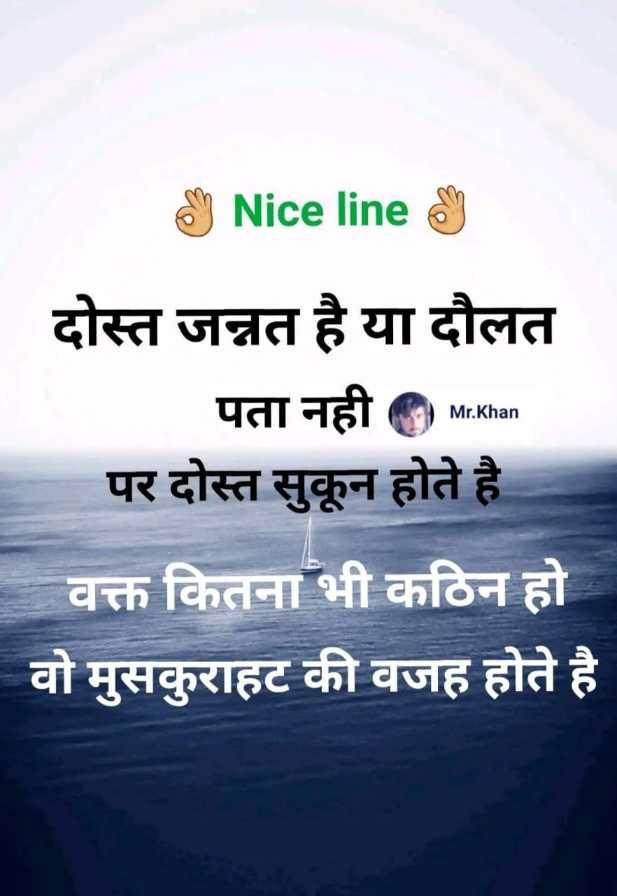 👬दोस्ती-यारी - Mr . Khan Nice line 8 दोस्त जन्नत है या दौलत YAT FAT Mikhan पर दोस्त सुकून होते है वक्त कितना भी कठिन हो वो मुसकुराहट की वजह होते है - ShareChat
