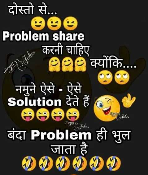 👫 दोस्ती-यारी - दोस्तो से . . . Problem share करनी चाहिए 999 क्योंकि . . . . नमुने ऐसे - ऐसे solution देते हैं you Aryan Jokes बंदा Problem ही भुल जाता है DDDDDD - ShareChat