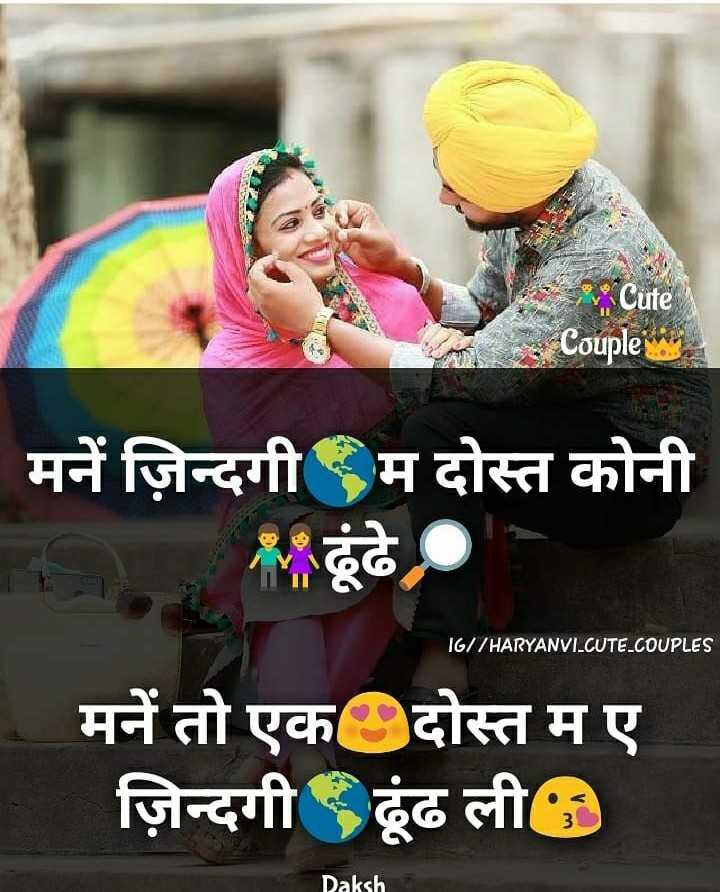 👫 दोस्ती-यारी - - Cute Couple मनें ज़िन्दगी म दोस्त कोनी १ ढूंढे . IG / / HARYANVI . CUTE . COUPLES | मनें तो एक दोस्त म ए ज़िन्दगी ढूंढ लील Raksh - ShareChat