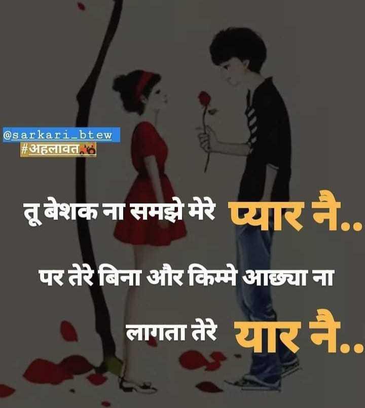 👫 दोस्ती-यारी - @ sarkari _ btew # अहलावत , तू बेशक ना समझे मेरे प्यार नै . . पर तेरे बिना और किम्मे आछ्या ना लागता तेरे यार नै . - ShareChat