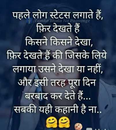 👫 दोस्ती-यारी - o Bhula Na Paayenge पहले लोग स्टेटस लगाते हैं , फ़िर देखते हैं किसने किसने देखा , फ़िर देखते हैं की जिसके लिये लगाया उसने देखा या नहीं , और इसी तरह पूरा दिन बरबाद कर देते हैं . . . सबकी यही कहानी है ना . . ' - ShareChat