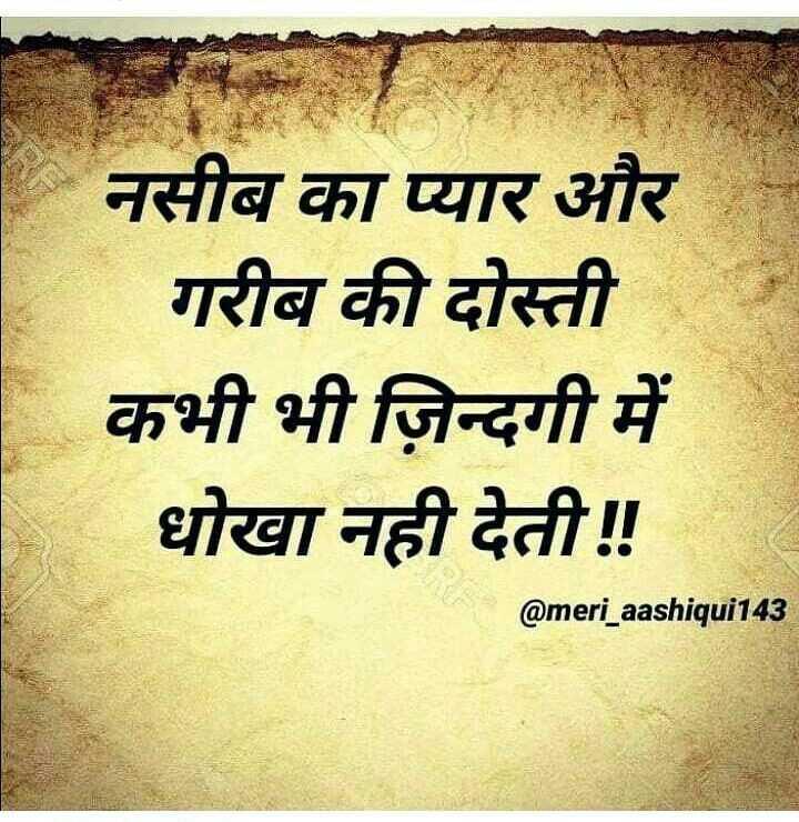 👬दोस्ती-यारी - नसीब का प्यार और गरीब की दोस्ती कभी भी ज़िन्दगी में धोखा नही देती ! ! @ meri _ aashiqui143 - ShareChat