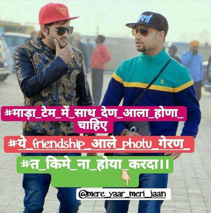 👫 दोस्ती-यारी - # माड़ा टेम _ में _ साथ _ देण _ आला होणा व चाहिए # ये Friendship आले Photo गेरण । # त _ किमे _ ना _ होया _ करदा । । @ mere yaar meri jaan - ShareChat