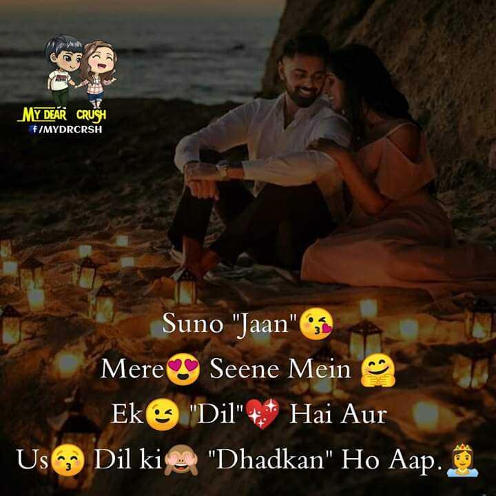 👫 दोस्ती-यारी - MY DEAR CRUSH FIMYDRCRSH Suno Jaan Mere Seene Mein Ek Dil * * Hai Aur Us Dil ki Dhadkan Ho Aap . - ShareChat