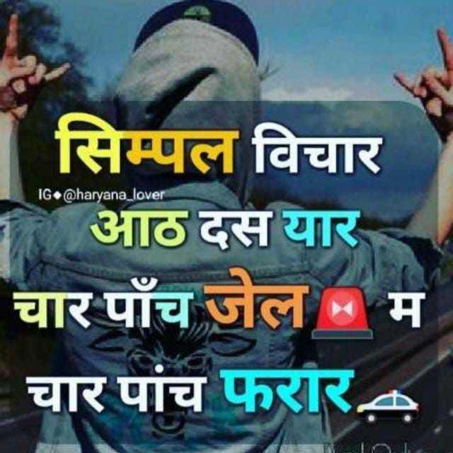 👫 दोस्ती-यारी - IG• @ haryana _ lover सिम्पल विचार आठ दस यार चार पाँच जेल - चार पांच फरार - ShareChat