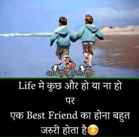 👬दोस्ती-यारी - शायरी की 1 । | Life मे कुछ और हो या ना हो पर एक Best Friend का होना बहुत जरुरी होता है - ShareChat