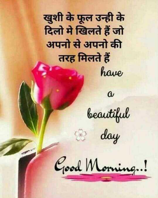 👬दोस्ती-यारी - खुशी के फूल उन्ही के दिलो मे खिलते हैं जो अपनो से अपनो की तरह मिलते हैं have beautiful 8 day Good Morning ! - ShareChat
