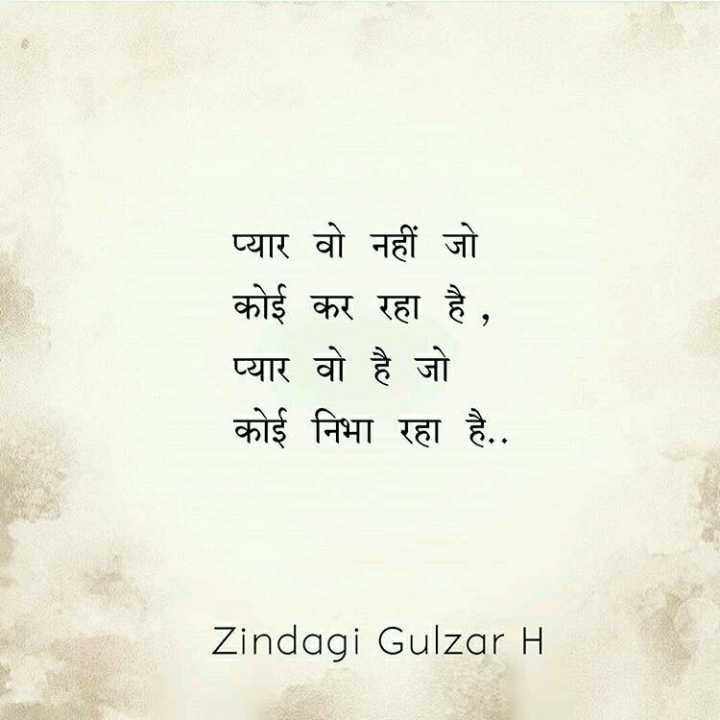 👬दोस्ती-यारी - प्यार वो नहीं जो कोई कर रहा है , प्यार वो है जो कोई निभा रहा है . . Zindagi Gulzar H - ShareChat