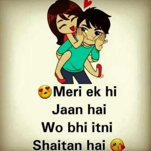 👬दोस्ती-यारी - Meri ek hi Jaan hai Wo bhi itni Shaitan hai - ShareChat