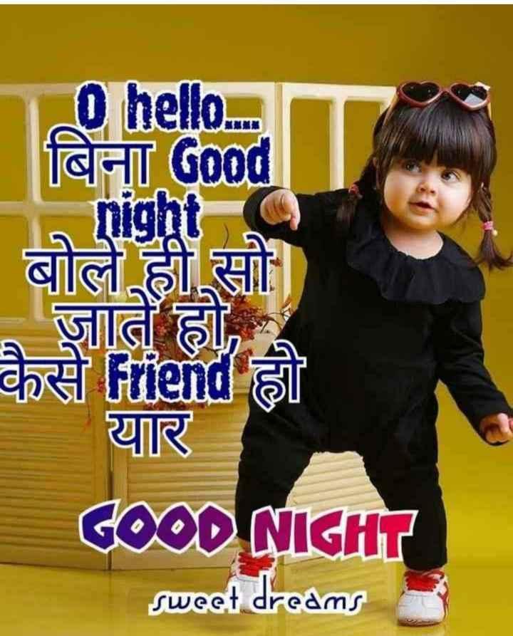 👬दोस्ती-यारी - 0 hello . . . बिना Good night बोले ही सो जात हो , कैसे Friend हो यार GOOD NIGHT sweet dreams - ShareChat