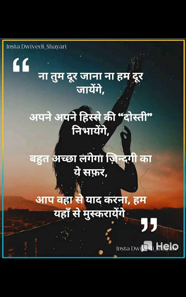 👬दोस्ती-यारी - Insta Dwivedi Shayari ना तुम दूर जाना ना हम दूर जायेंगे , अपने अपने हिस्से की दोस्ती निभायेंगे , बहुत अच्छा लगेगा ज़िन्दगी का ये सफ़र , आप वहा से याद करना , हम यहाँ से मुस्करायेंगे Insta Dwina belo - ShareChat