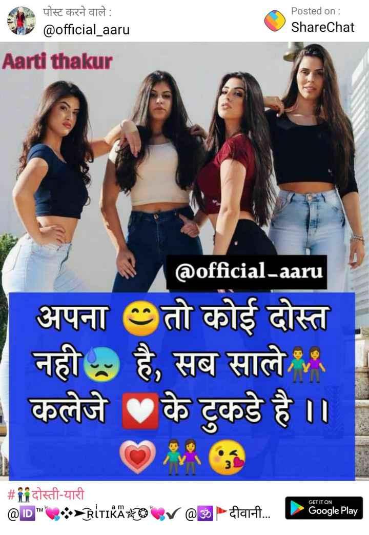 👬दोस्ती-यारी - Posted on : ShareChat पोस्ट करने वाले : ॐ @ official _ aaru Aarti thakur अपना नही कलेजे @ official - aaru तो कोई दोस्त है , सब साले , के टुकडे है । । GET IT ON   # दोस्ती - यारी @ ID / > RITIRA a m V @ दीवानी . . . Poogle Play Google Play - ShareChat