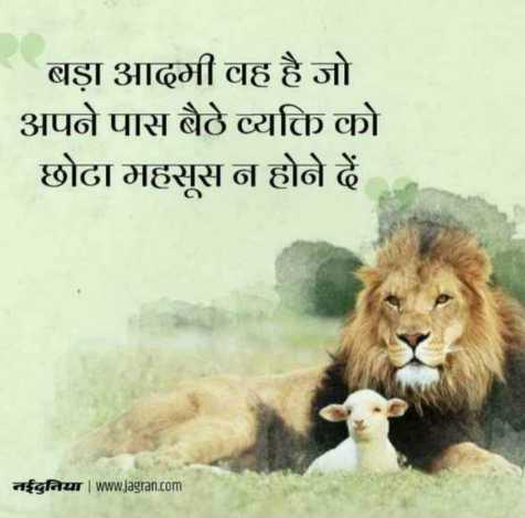 👫 दोस्ती-यारी - बड़ा आदमी वह है जो   अपने पास बैठे व्यक्ति को छोढा महसूस न होने दें नईदुनिया   wwwjagran . com - ShareChat