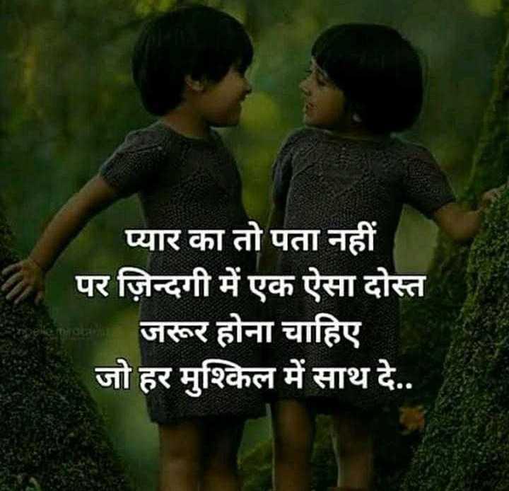 👬दोस्ती-यारी - प्यार का तो पता नहीं पर ज़िन्दगी में एक ऐसा दोस्त जरूर होना चाहिए जो हर मुश्किल में साथ दे . . - ShareChat