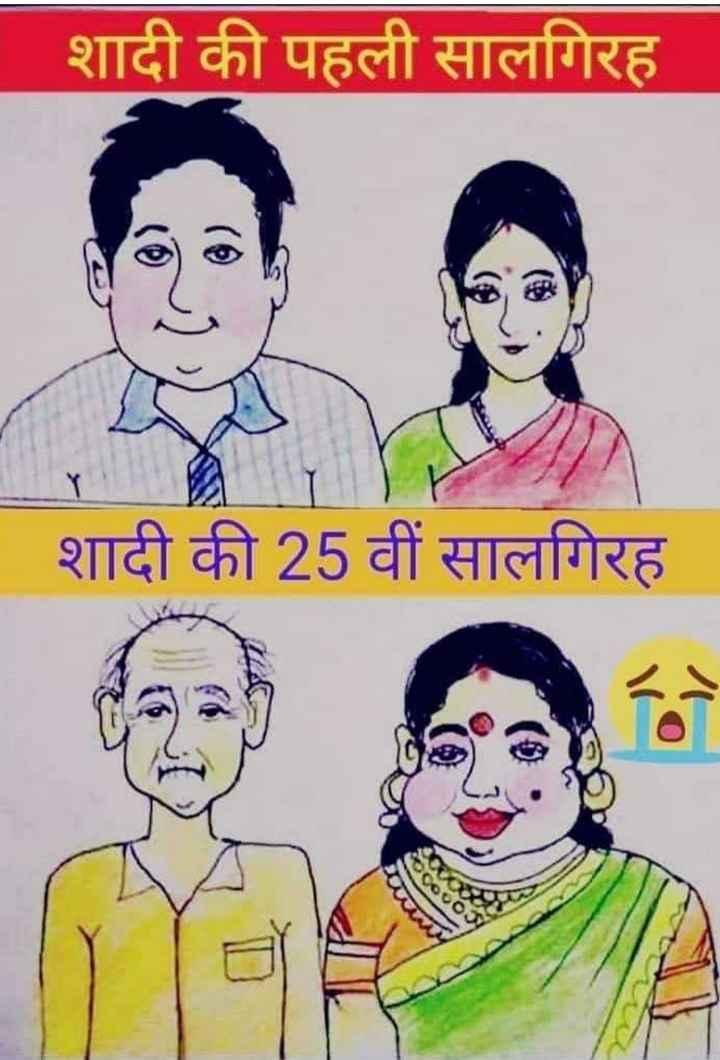 👫 दोस्ती-यारी - शादी की पहली सालगिरह शादी की 25 वीं सालगिरह - ShareChat