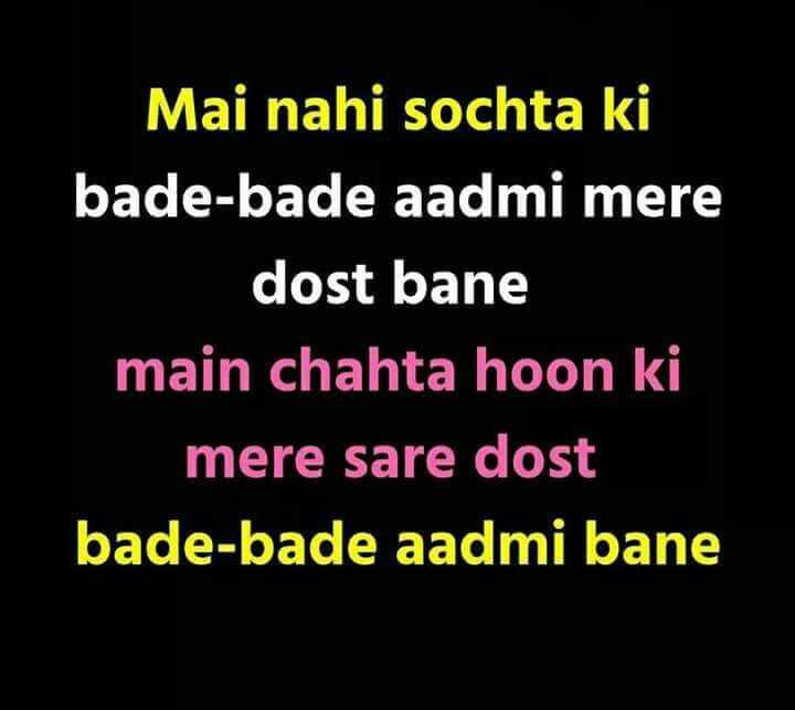👬दोस्ती-यारी - Mai nahi sochta ki bade - bade aadmi mere dost bane main chahta hoon ki mere sare dost bade - bade aadmi bane - ShareChat