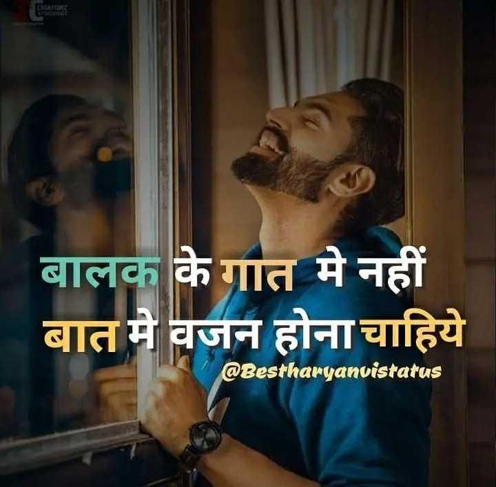 👫 दोस्ती-यारी - बालक के गात में नहीं बात में वजन होना चाहिये । @ Bestharyanvistatus - ShareChat