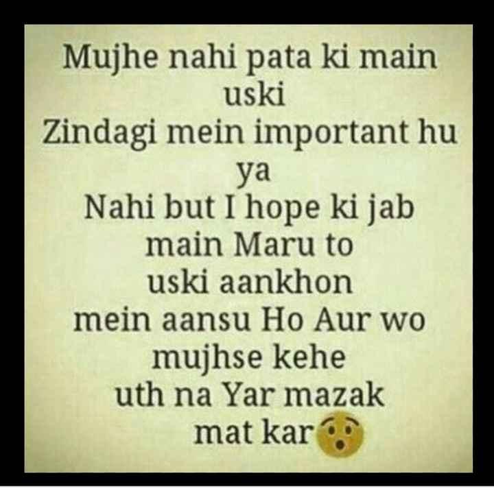 👬दोस्ती-यारी - Mujhe nahi pata ki main uski Zindagi mein important hu ya Nahi but I hope ki jab main Maru to uski aankhon mein aansu Ho Aur wo mujhse kehe uth na Yar mazak mat kar - ShareChat