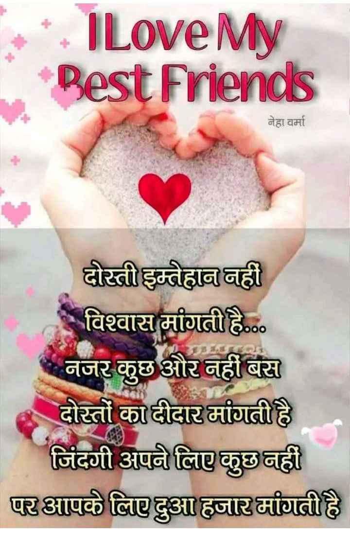 💖दोस्ती💖 - * * I Love My Best Friends नेहा वर्मा दोस्ती इम्तेहान नहीं विश्वास मांगती है . . . নলয় সূতী ভিন্ন दोस्तों का दीदार मांगती है । जिंदगी अपने लिए कुछ नहीं परआपके लिए दुआ हजार मांगती है - ShareChat