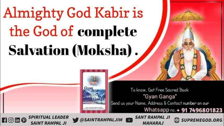 🤗 धंधे का हमसफर - Almighty God Kabir is the God of complete Salvation ( Moksha ) . Gyan To know , Get Free Sacred Book Gyan Ganga Ganga Send us your Name , Address & Contact number on our Whatsapp no . + 91 7496801823 @ SAINTRAMPALJIM SANT RAMPAL JI MAHARAJ SUPREMEGOD . ORG SPIRITUAL LEADER SAINT RAMPAL JI - ShareChat