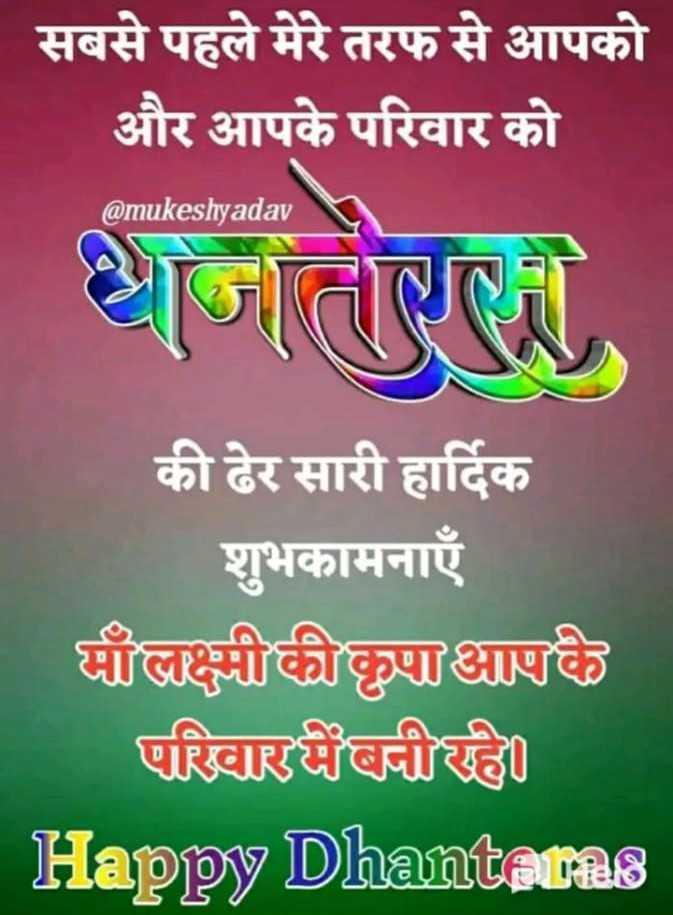 ⚡धनतेरस पूजा ✨ - सबसे पहले मेरे तरफ से आपको और आपके परिवार को @ mukeshyadav की ढेर सारी हार्दिक शुभकामनाएँ मालक्ष्मी की कृपा आपके परिवार में बनी रहे । Happy Dhantaras - ShareChat