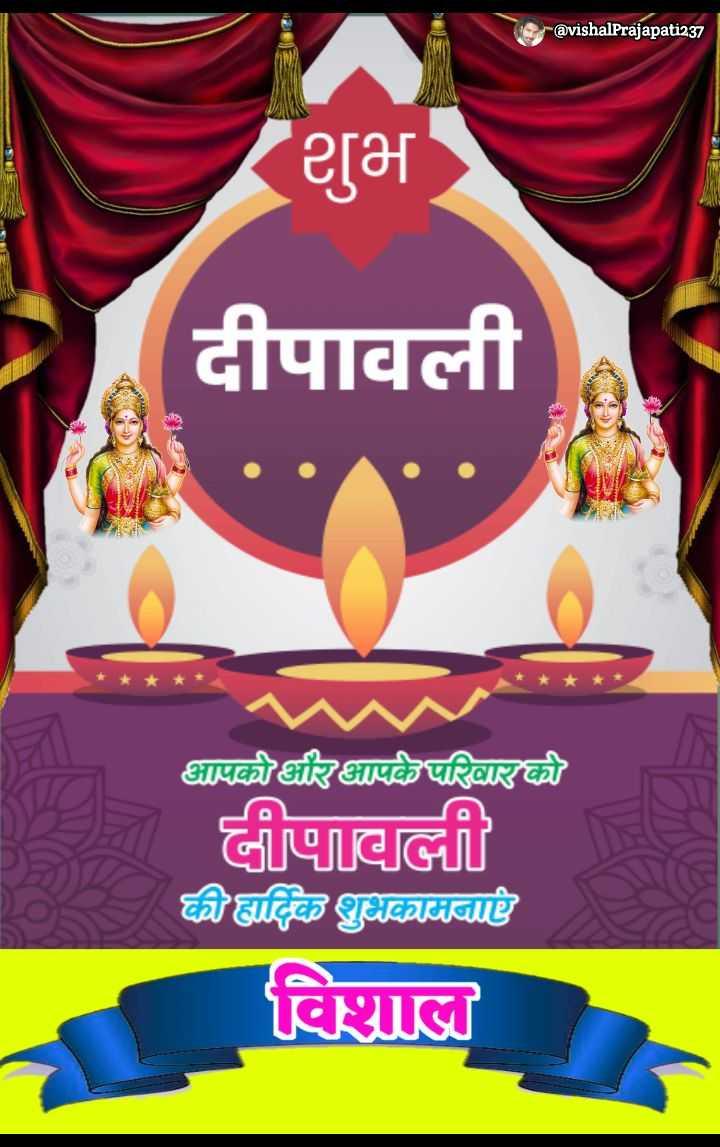 ⚡धनतेरस पूजा ✨ - F @ vishalPrajapati237 शुभ दीपावली आपको और आपके परिवार को दीपावली की हार्दिक शुभकामनाएं विशाल - ShareChat
