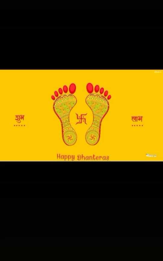 💸 धनतेरस - शुभ लाभ Happy Dhanteras Winese - ShareChat
