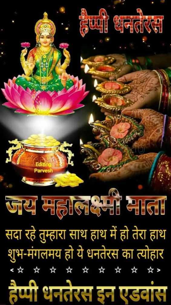💸 धनतेरस - Editing Parvesh जय महालक्ष्मी माता सदा रहे तुम्हारा साथ हाथ में हो तेरा हाथ शुभ - मंगलमय हो ये धनतेरस का त्योहार हैप्पी धनतेरस इन एडवांस - ShareChat