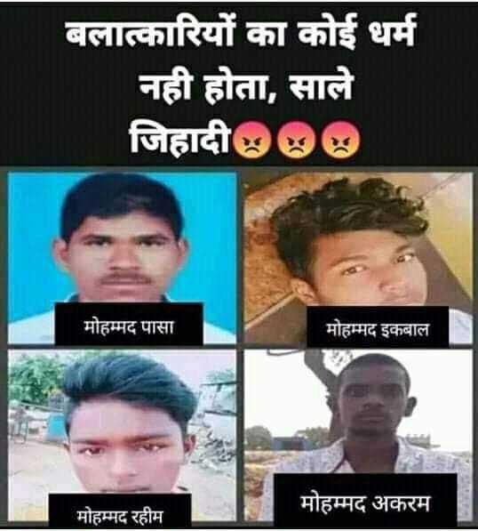 🚔धन्यवाद हैदराबाद पुलिस 🙏 - बलात्कारियों का कोई धर्म नही होता , साले जिहादी990 मोहम्मद पासा मोहम्मद इकबाल मोहम्मद अकरम मोहम्मद रहीम - ShareChat