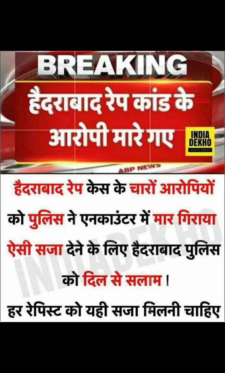 🚔धन्यवाद हैदराबाद पुलिस 🙏 - BREAKING हैदराबाद रेप कांड के आरोपी मारे गए INDIA DEKHO - ABPNEIN हैदराबाद रेप केस के चारों आरोपियों को पुलिस ने एनकाउंटर में मार गिराया ऐसी सजा देने के लिए हैदराबाद पुलिस को दिल से सलाम । हर रेपिस्ट को यही सजा मिलनी चाहिए - ShareChat