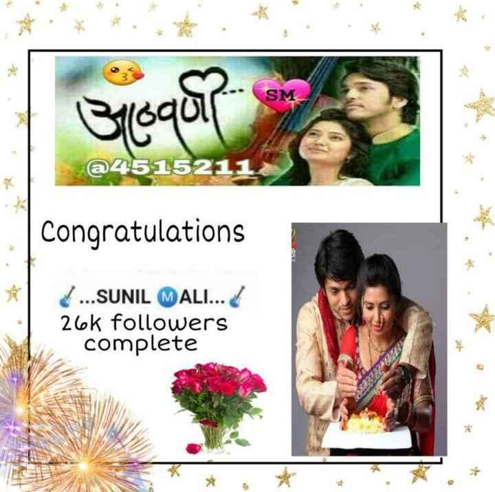 धन्यवाद - ၇ . SM ( @ 521 Congratulations < . . . SUNIL MALI . . . 26k followers complete - ShareChat