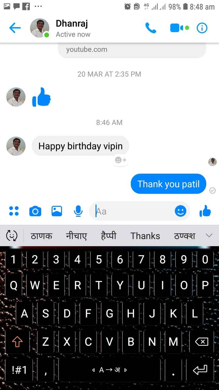 धन्यवाद - @ @ 4G L 98 % € 8 : 48 am Dhanraj Active now youtube . com 20 MAR AT 2 : 35 PM 8 : 46 AM Happy birthday vipin + Thank you patil : : oo e ka ( ) ठाणक नीचाए हैप्पी Thanks ठण्क्श ४ 31   2   3   4   5   6 7 8 9 10 8 O O N X ! # 1 TA → 37 D - ShareChat