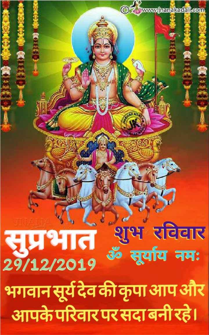 🙏 धर्म-कर्म - PUjnanakadali . com सुप्रभात शुभ रविवार 29 / 12 / 2019 ॐ सूर्याय नमः भगवान सूर्य देव की कृपा आपऔर आपके परिवार परसदाबनीरहे । - ShareChat