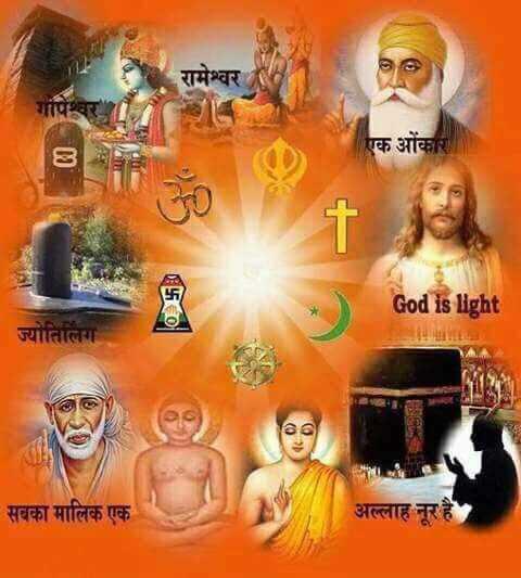 🙏 धर्म-कर्म - रामेश्वर गापवर एक ओंकार God is light ज्योतिलिंग 55 सबका मालिक एक अल्लाह ने - ShareChat