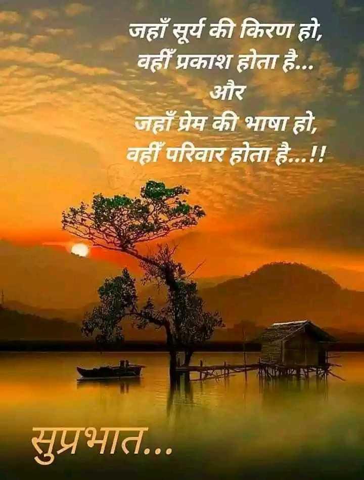 🙏 धर्म-कर्म - जहाँ सूर्य की किरण हो , वहीं प्रकाश होता है . . . और जहाँ प्रेम की भाषा हो , वहीं परिवार होता है . . . ! ! सुप्रभात . . . - ShareChat