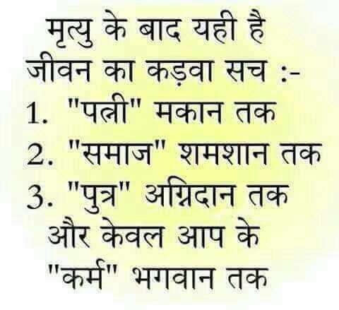 🙏 धर्म-कर्म - मृत्यु के बाद यही है ।   जीवन का कड़वा सच : 1 . पत्नी मकान तक 2 . समाज शमशान तक 3 . पुत्र अग्निदान तक और केवल आप के कर्म भगवान तक - ShareChat