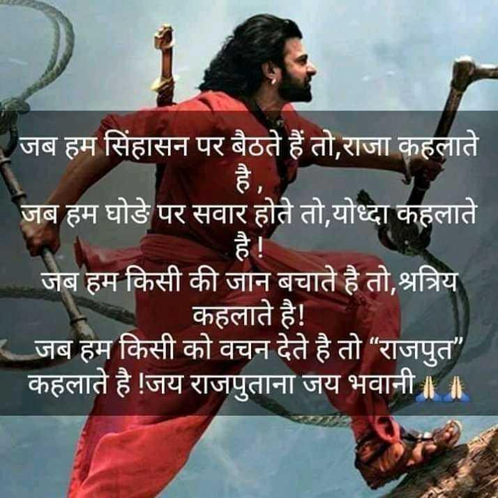 """🙏 धर्म-कर्म - जब हम सिंहासन पर बैठते हैं तो , राजा कहलाते जब हम घोड़े पर सवार होते तो , योध्दा कहलाते जब हम किसी की जान बचाते है तो , श्रत्रिय । कहलाते है ! जब हम किसी को वचन देते है तो """" राजपुत कहलाते है ! जय राजपुताना जय भवानी ॥ ॥ - ShareChat"""