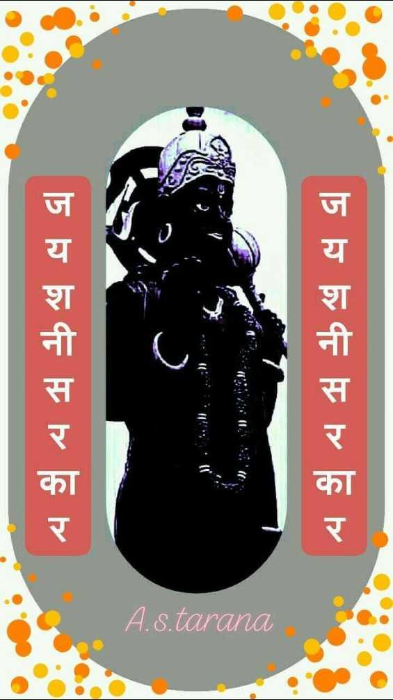 🙏 धर्म-कर्म - DEFFEE DEFFEEp A . S . tarana - ShareChat