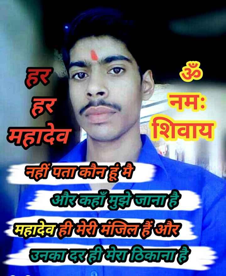 🙏 धर्म-कर्म - शिवाय हर नमः महादेव नहीं पताकीनही औरकहाँमुझोजाना महादेवाही मेरी मंजिल है और उनकादरहीमेरा ठिकाना है - ShareChat