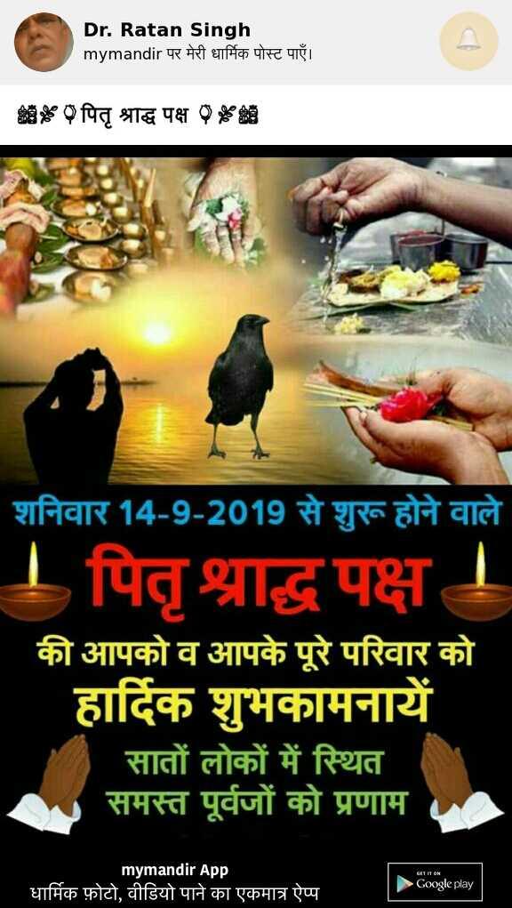 🙏 धर्म-कर्म - Dr . Ratan Singh mymandir पर मेरी धार्मिक पोस्ट पाएँ । पितृ श्राद्ध पक्ष 800 शनिवार 14 - 9 - 2019 से शुरू होने वाले | पितृ श्राद्ध पक्ष । की आपको व आपके पूरे परिवार को हार्दिक शुभकामनायें सातों लोकों में स्थित समस्त पूर्वजों को प्रणाम mymandir App धार्मिक फ़ोटो , वीडियो पाने का एकमात्र ऐप्प - ShareChat
