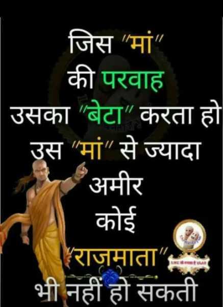 🙏 धर्म-कर्म - जिस मां की परवाह उसका बेटा करता हो उस मां से ज्यादा अमीर कोई राजमाता भी नहीं हो सकती - ShareChat