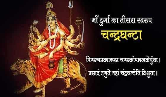 धर्म-भक्ति रा चित्र - माँ दुर्गा का तीसरा स्वरुप चन्द्रघन्टा 1999 पिण्डजप्रवरारूढा चण्डकोपाराकेषुता । प्रसादं तनुते महां चंद्रघन्टेति विश्रुता ॥ - ShareChat