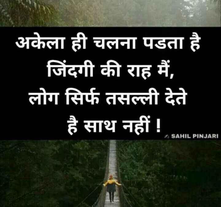 धारा 377 - अकेला ही चलना पडता है । जिंदगी की राह मैं , लोग सिर्फ तसल्ली देते है साथ नहीं ! SAHIL PINJARI - ShareChat