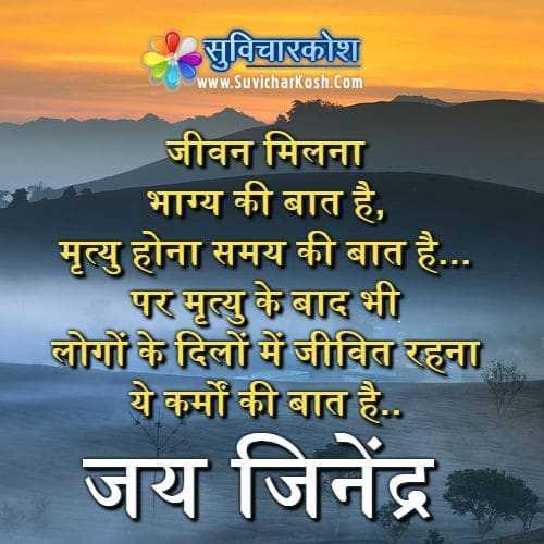धार्मिक स्टेटस - 2 सुविचारकोश www . Suvicharkosh . com जीवन मिलना भाग्य की बात है , मृत्यु होना समय की बात है . . . पर मृत्यु के बाद भी लोगों के दिलों में जीवित रहना ये कर्मों की बात है . . जय जिनेंद्र - ShareChat