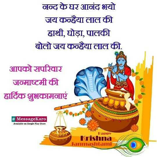 धार्मिक स्टेटस - नन्द के घर आनंद भयो जय कन्हैया लाल की हाथी , घोड़ा , पालकी बोलो जय कन्हैया लाल की . आपको सपरिवार जन्माष्टमी की हार्दिक शुभकामनाएं # MessageKaro Available on Google Play Store Happy Krishna Janmashtami - ShareChat