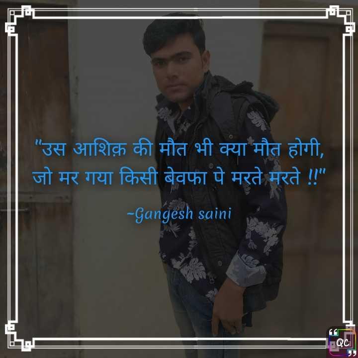 🙏धार्मिक स्वतंत्रता दिवस🙏 - I उस आशिक़ की मौत भी क्या मौत होगी , जो मर गया किसी बेवफा पे मरते मरते ! - Gangesh saini - ShareChat